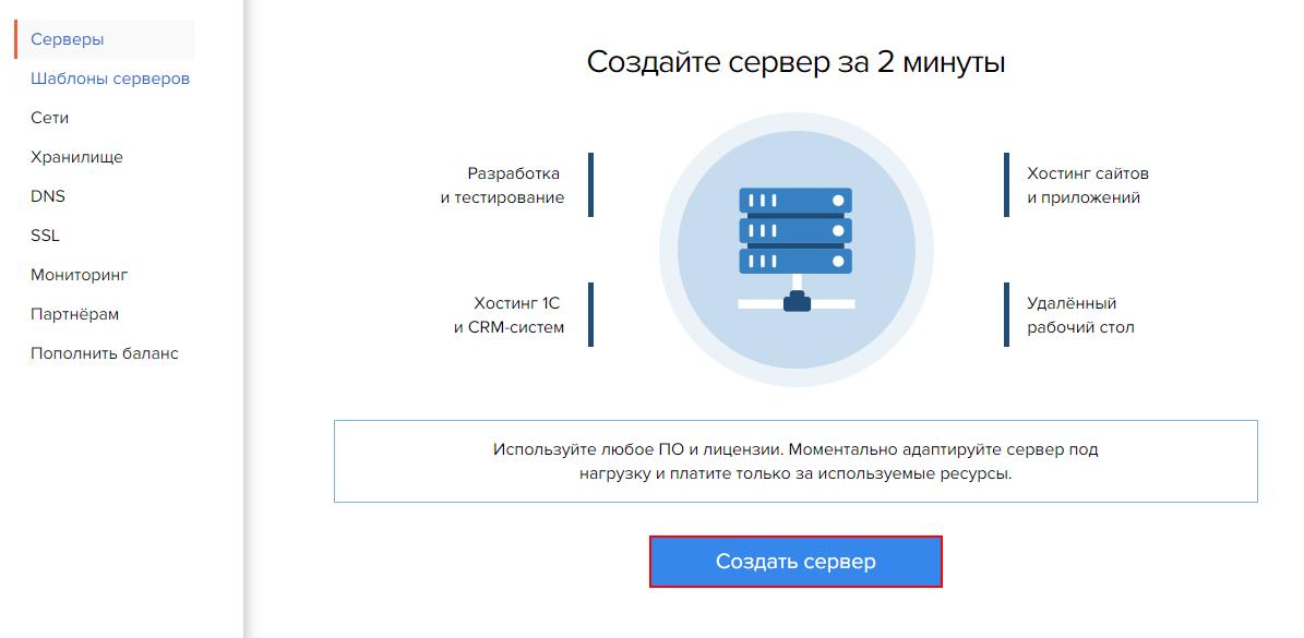 Панель управления-Создать сервер