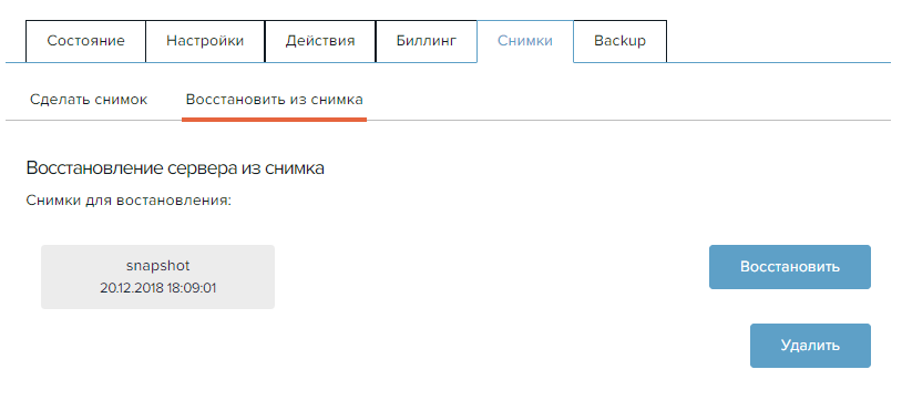 Сервер-Снимки-Восстановить из снимка