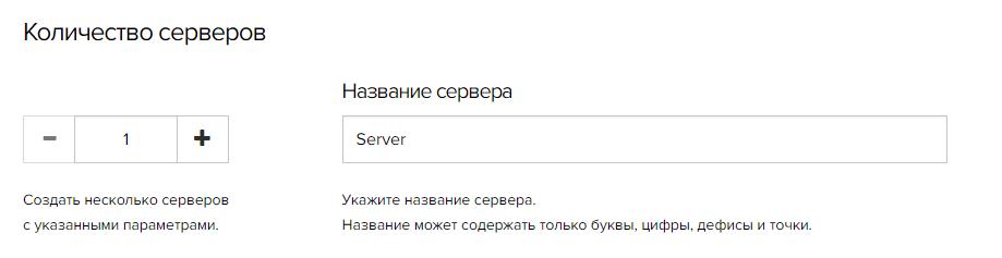 Количество серверов