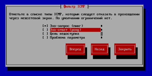Фильтрация ICMP