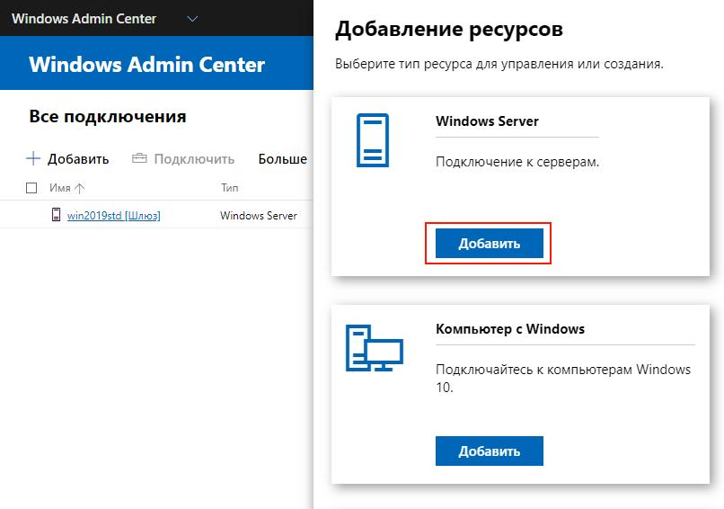 Ввод имени и IP-адреса сервера