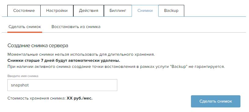 Сервер-Снимки-Сделать снимок