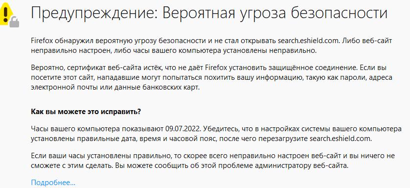 Срок действия сертификата безопасности сайта истек: что делать?