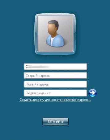 Выбор нового пароля