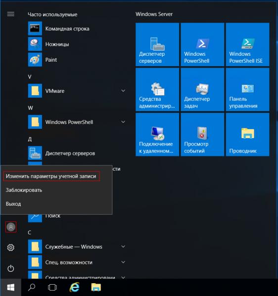 Меню пуск в Windows 16